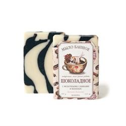 """Мыло банное """"Шоколадное"""" с молочными сливками и ванилью, 145 г - фото 5119"""