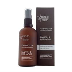 Сыворотка против выпадения волос Каштан и Розмарин, 100мл - фото 5580