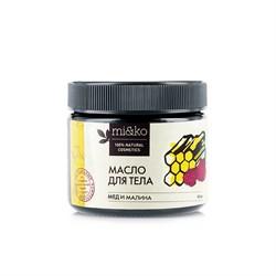 Масло для тела Мёд и малина, 60мл - фото 5870