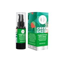 Сыворотка Green Detox Омоложение, 30г - фото 7611