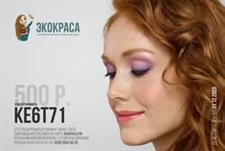 Подарочный сертификат 500 руб. - фото 7774
