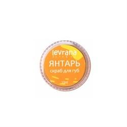 Скраб для губ Янтарный, 10 г - фото 8378