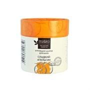 Бурлящий шарик для ванн Сладкий апельсин, 185г