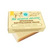 Крымское мыло на козьем молоке Английский Завтрак, 100г