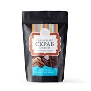 Сухой сахарный скраб для тела Шоколадный Десерт, 250г